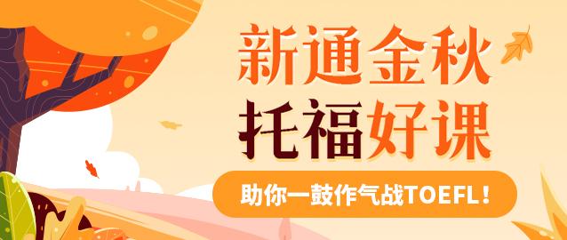 2021新通金秋托福好课,助你一鼓作气拿下TOEFL!