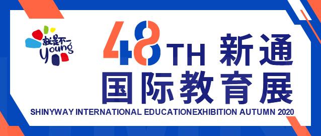 48届教育展